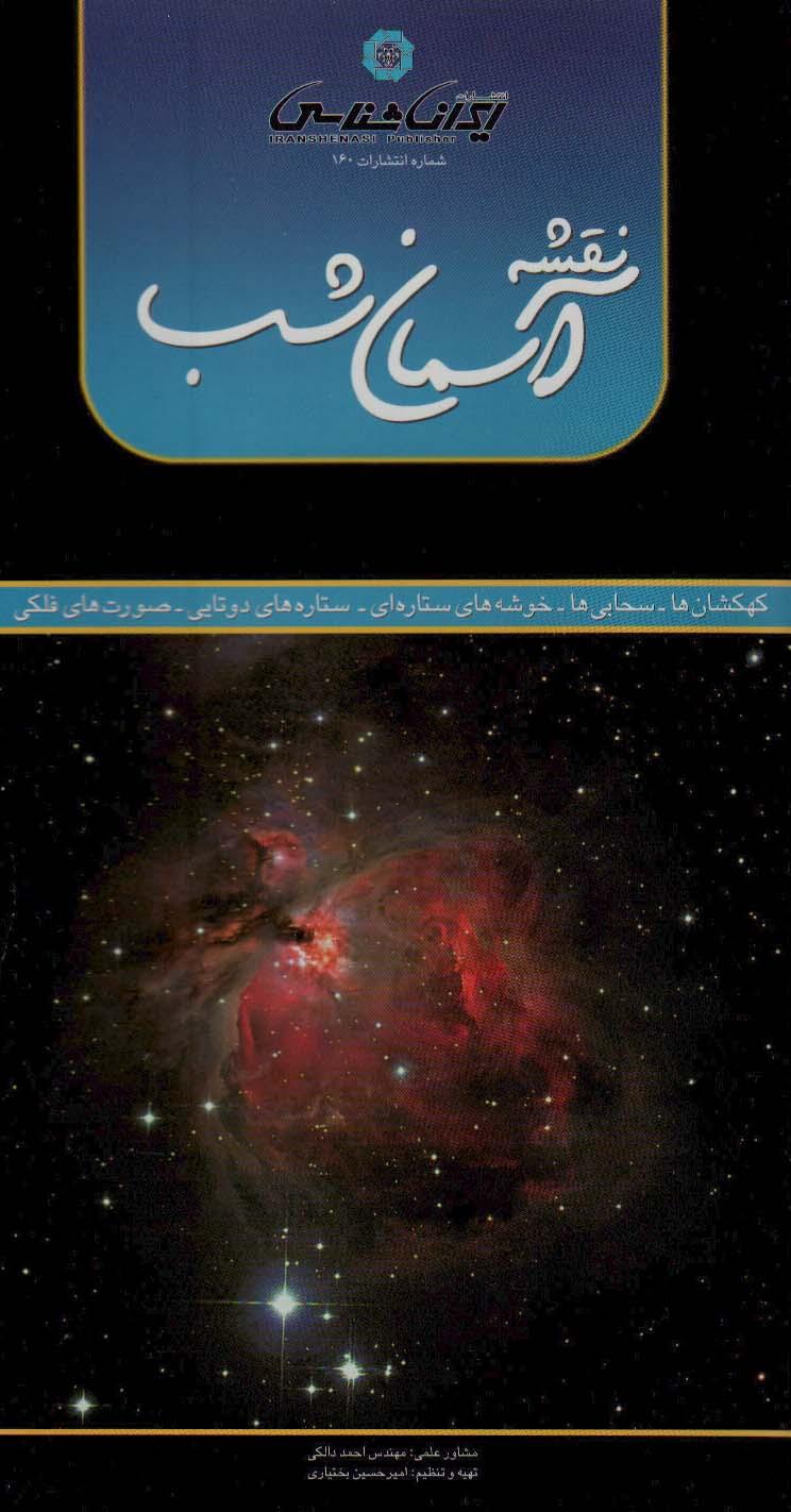 نقشه آسمان شب (کهکشان ها،سحابی ها،خوشه های ستاره ای،ستاره های دو تایی،صورت های فلکی)