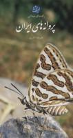پروانه های ایران (راهنمای میدانی)،(گلاسه)