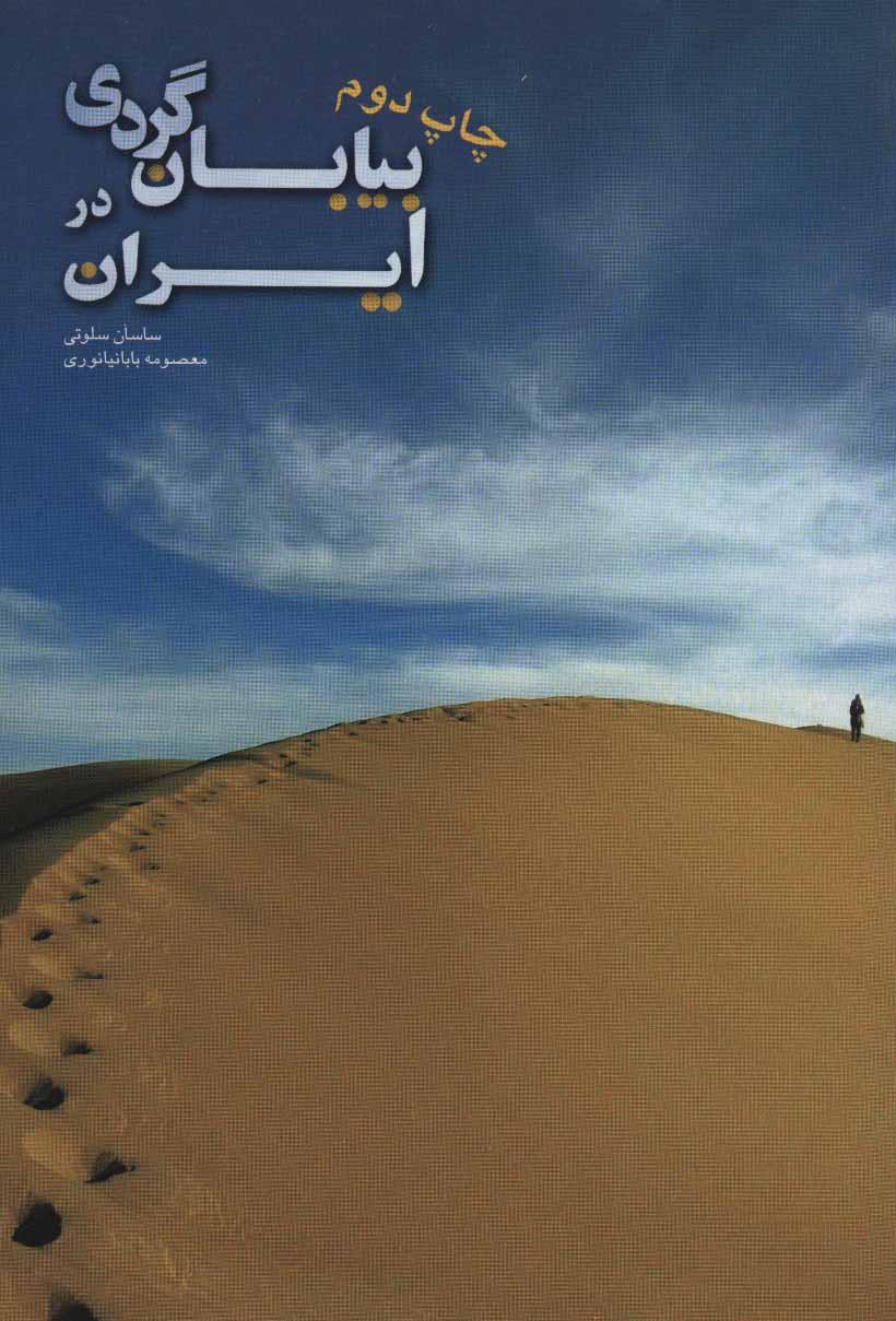 بیابان گردی در ایران (گلاسه)