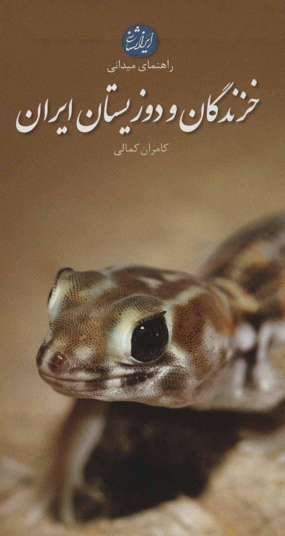 خزندگان و دوزیستان ایران (راهنمای میدانی)،(گلاسه)
