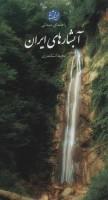 آبشارهای ایران (راهنمای میدانی)،(گلاسه)
