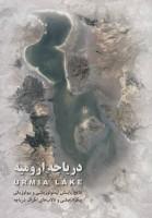 دریاچه ارومیه (نتایج پایش لیمنولوژیکی و بیولوژیکی پیکره اصلی و تالاب های اطراف دریاچه)،(گلاسه)