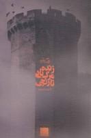 زنده باد مرگ نارنجی (ادبیات برتر،رمان109)