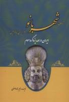 ایران در عهد یزدگرد سوم (زندگانی شهربانو همسر ایرانی امام حسین(ع))
