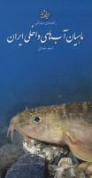 ماهیان آب های داخلی ایران (راهنمای میدانی)،(گلاسه)