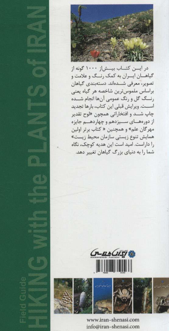 طبیعت گردی با گیاهان ایران (راهنمای میدانی)،(گلاسه)