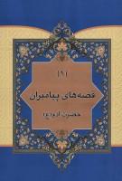 مجموعه قصه هایی از پیامبران (10جلدی)
