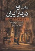 سه سال در دربار ایران (از 1306 تا 1309 قمری)