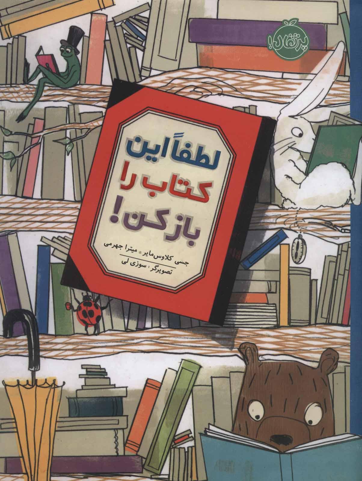لطفا این کتاب را باز کن!