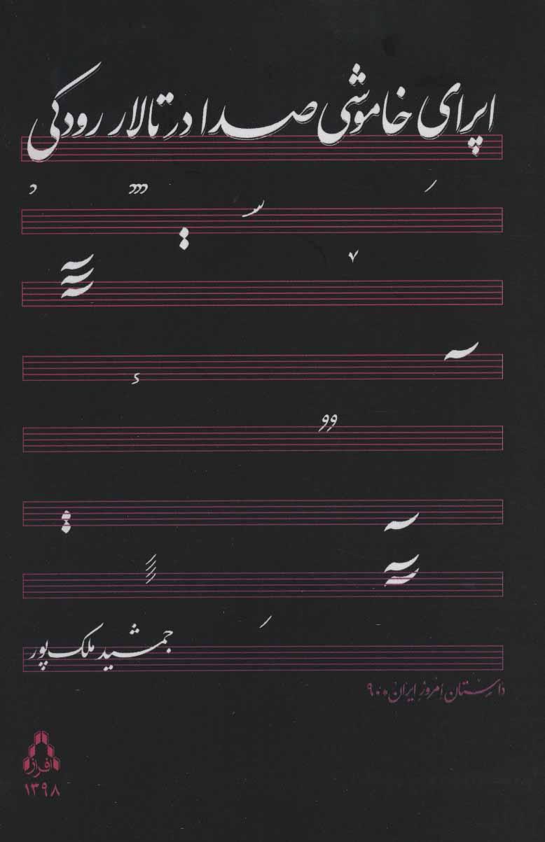 اپرای خاموشی صدا در تالار رودکی (داستان امروز ایران90)