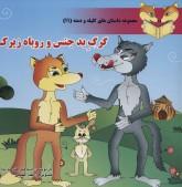 داستان های کلیله و دمنه11 (گرگ بدجنس و روباه زیرک)،(گلاسه)