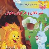 داستان های کلیله و دمنه 5 (شیر نادان و خرگوش باهوش)،(گلاسه)