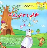داستان های کلیله و دمنه15 (طوقی و موش زیرک)،(گلاسه)