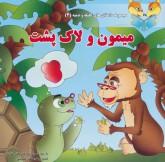 داستان های کلیله و دمنه 4 (میمون و لاک پشت)،(گلاسه)