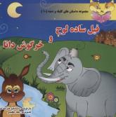 داستان های کلیله و دمنه10 (فیل ساده لوح و خرگوش دانا)،(گلاسه)
