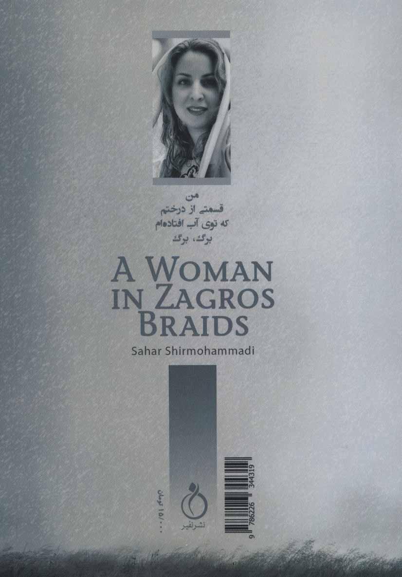 زنی در رشته موهای زاگرس