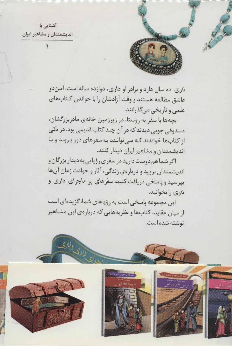 مجموعه سفرهای پرماجرای داری و ناری (آشنایی با اندیشمندان و مشاهیر ایران)،(21جلدی)