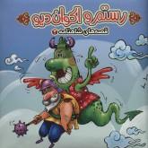 قصه های شاهنامه 3 (کتاب پازل رستم و اکوان دیو)،(گلاسه)