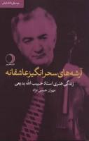 آرشه های سحرانگیز عاشقانه (زندگی هنری استاد حبیب الله بدیعی)،(موسیقی دانان ایرانی)