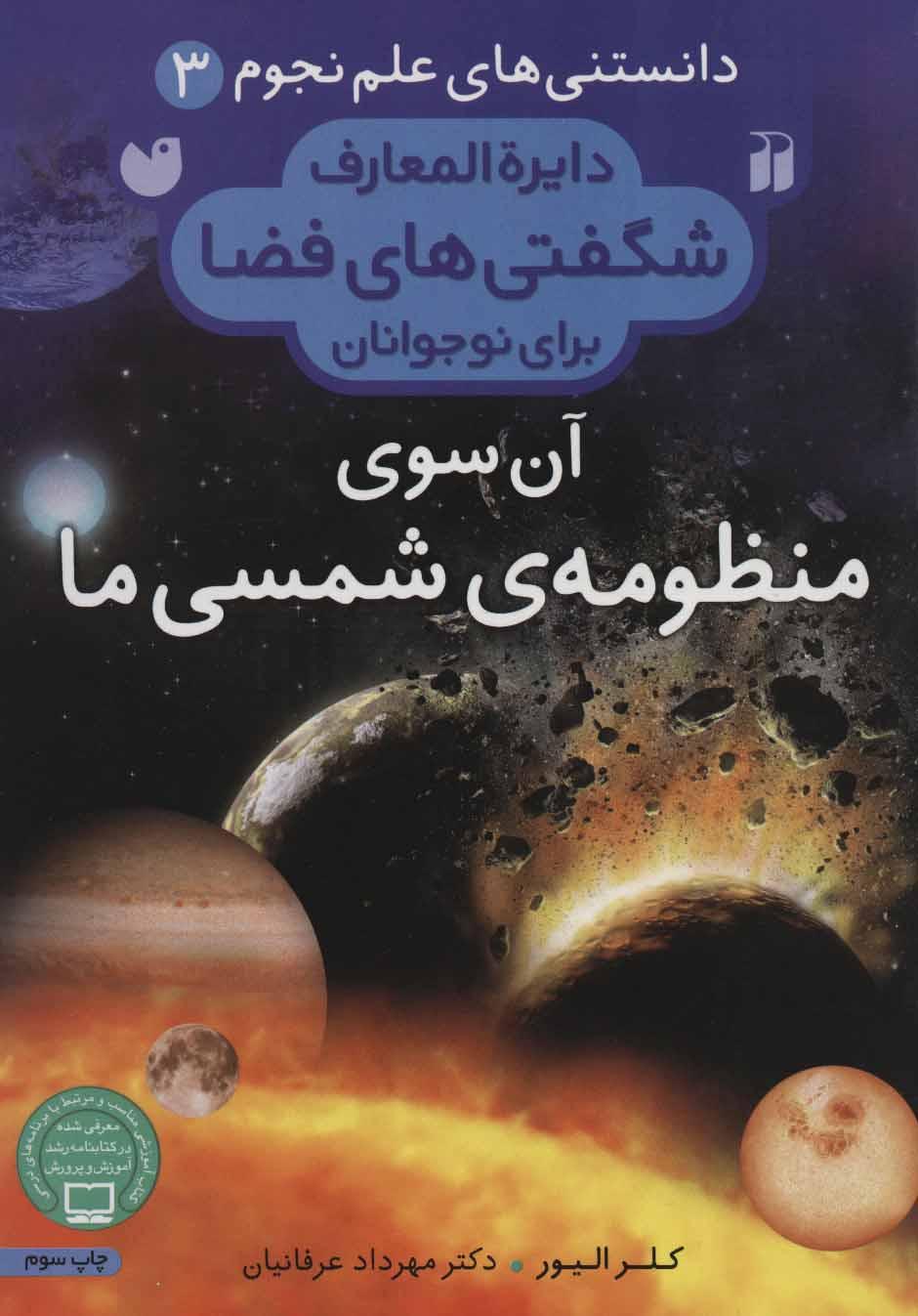 دانستنی های علم نجوم 3:آن سوی منظومه ی شمسی ما (دایره المعارف شگفتی های فضا برای نوجوانان)