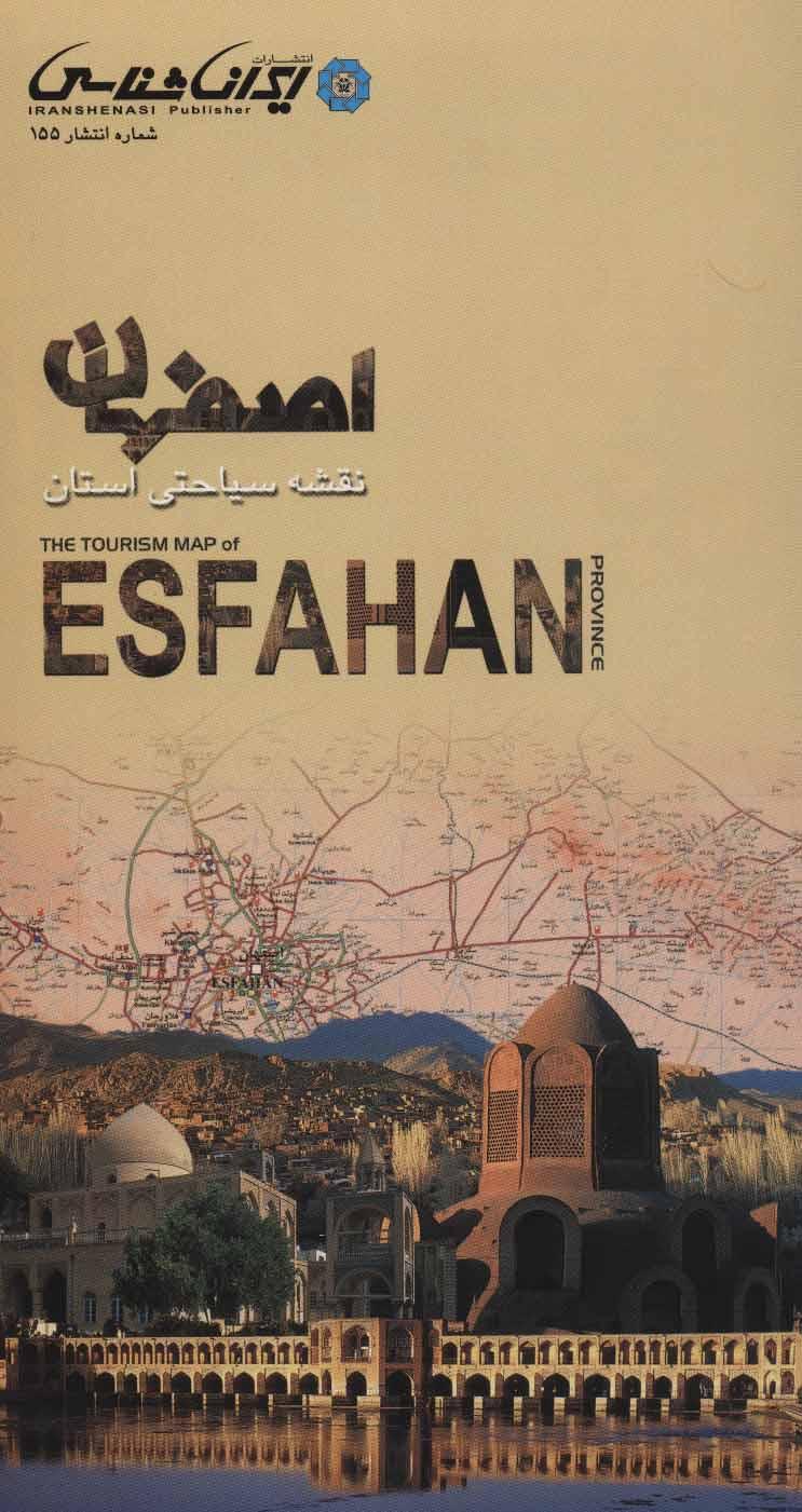 نقشه سیاحتی استان اصفهان (گلاسه)