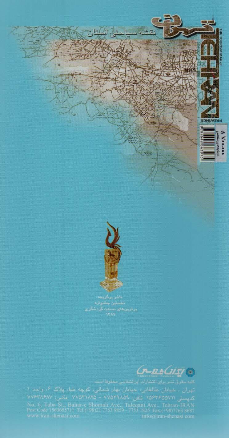 نقشه سیاحتی استان تهران (گلاسه)