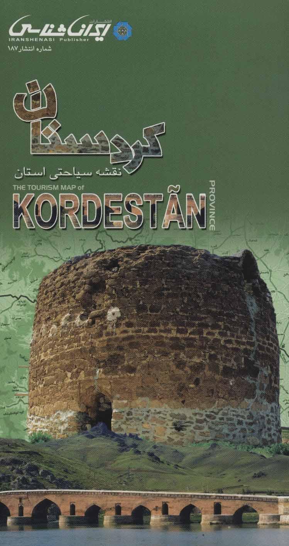 نقشه سیاحتی استان کردستان (گلاسه)