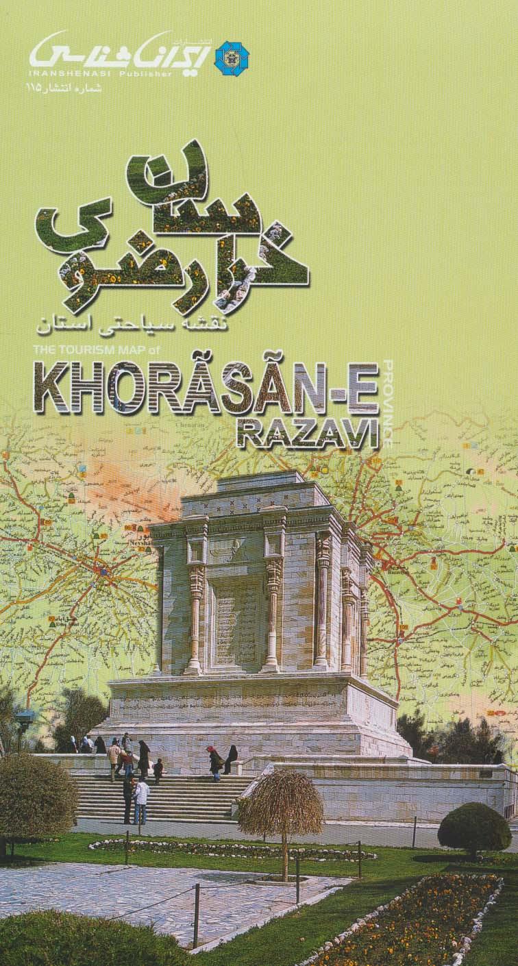 نقشه سیاحتی استان خراسان رضوی (گلاسه)