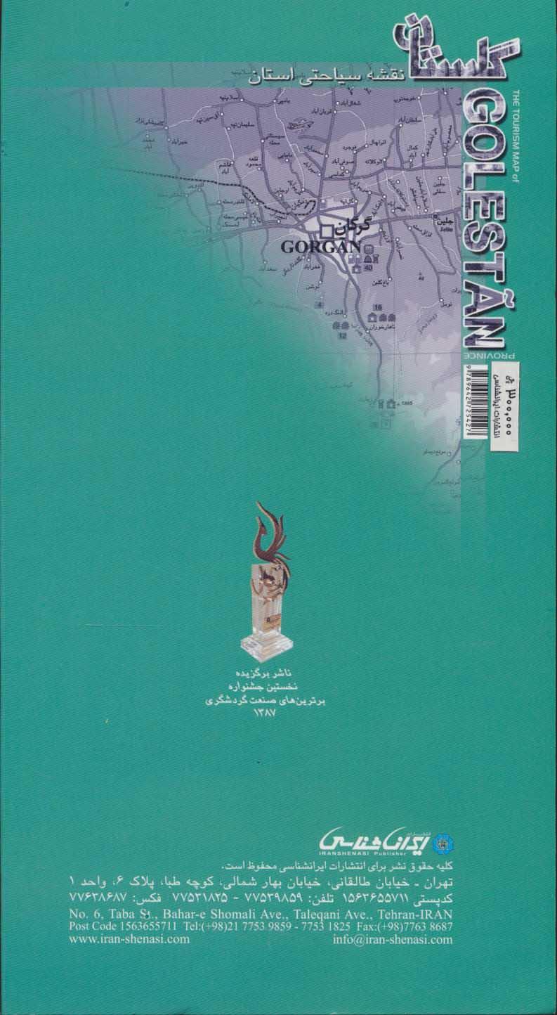 نقشه سیاحتی استان گلستان (گلاسه)