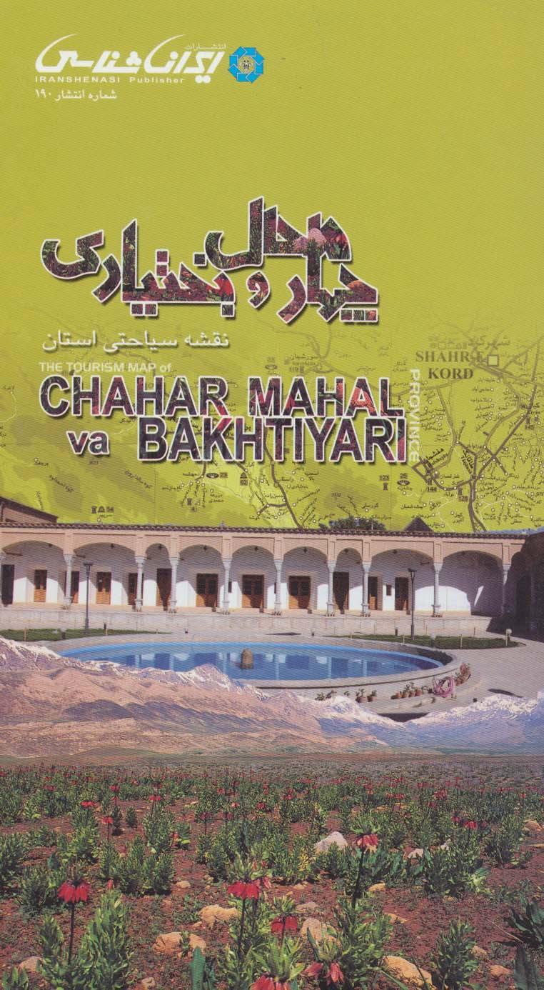 نقشه سیاحتی استان چهارمحال و بختیاری (گلاسه)