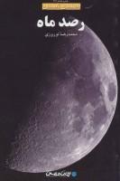 رصد ماه (راهنمای آسمان)،(گلاسه)