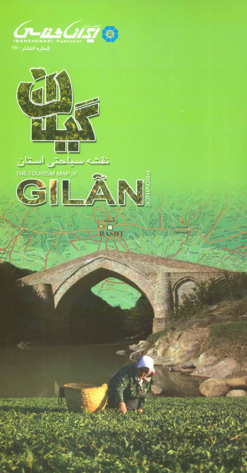 نقشه سیاحتی استان گیلان (گلاسه)