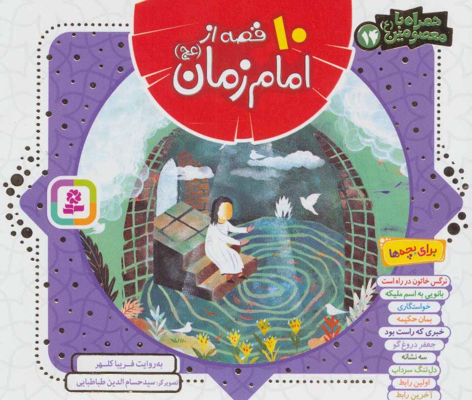 مجموعه 10 قصه از امام زمان (عج)،(همراه با معصومین14)،(16*16)،(گلاسه)