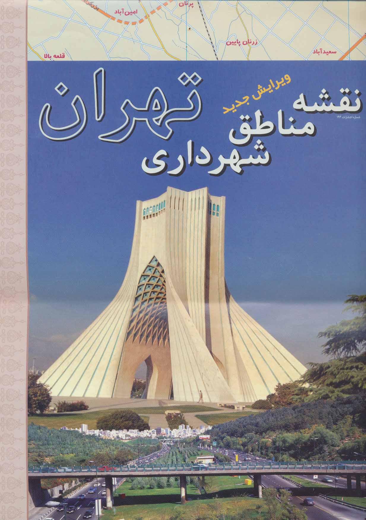 نقشه مناطق شهرداری تهران (گلاسه)