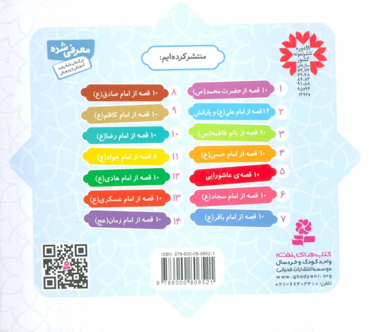 مجموعه 12 قصه از امام علی (ع) و یارانش با نگاهی به نهج البلاغه (همراه با معصومین 2)،(گلاسه)
