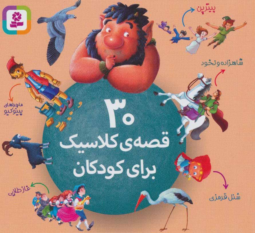 30 قصه ی کلاسیک برای کودکان