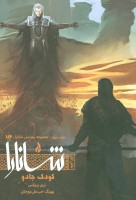 پیدایش شانارا 3 (بخش اول:کودک جادو)
