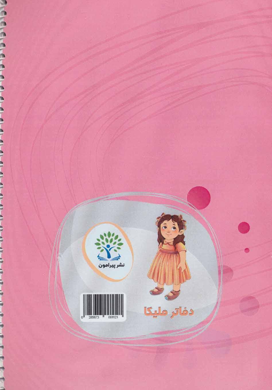 دفتر نقاشی پونی تک شاخ (سیمی)