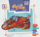 مجموعه قصه های قشنگ و قدیمی 6 (10 قصه از مثنوی مولوی)،(گلاسه)
