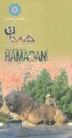 نقشه سیاحتی استان همدان (گلاسه)