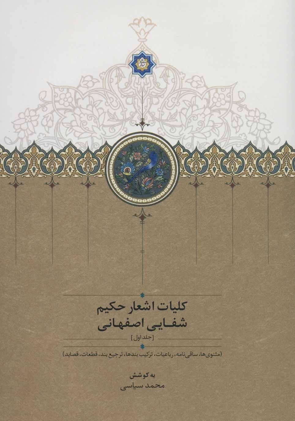 کلیات اشعار حکیم شفایی اصفهانی (2جلدی)