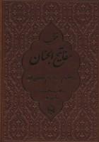 منتخب مفاتیح الجنان 6 (به انضمام سوره انعام و دعای عرفه)،(ترمو)