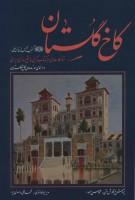 کاخ گلستان (گنجینه کتب و نفائس خطی)،(گلاسه،باقاب)