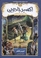 قصه های همیشگی 4 (اکسیر جادویی)