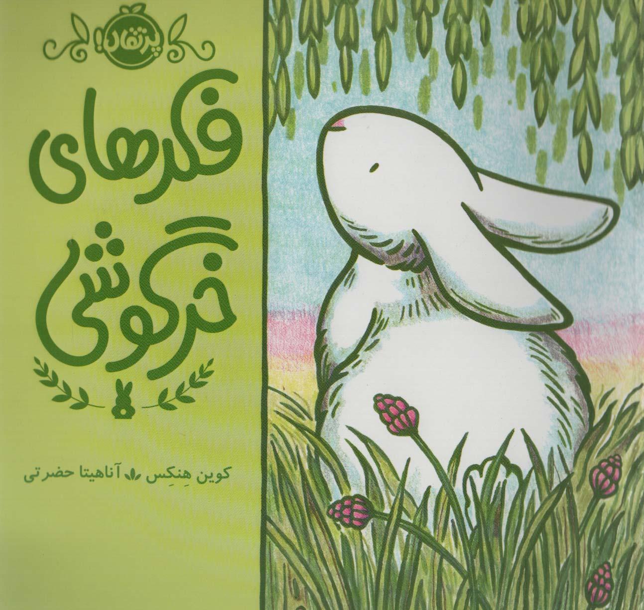فکرهای خرگوشی (گلاسه)
