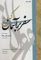 سفری بر آسمان کن (مجموعه کامل نیایش های مولانا در مثنوی معنوی)
