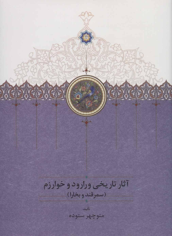 آثار تاریخی ورارود و خوارزم (3جلدی)