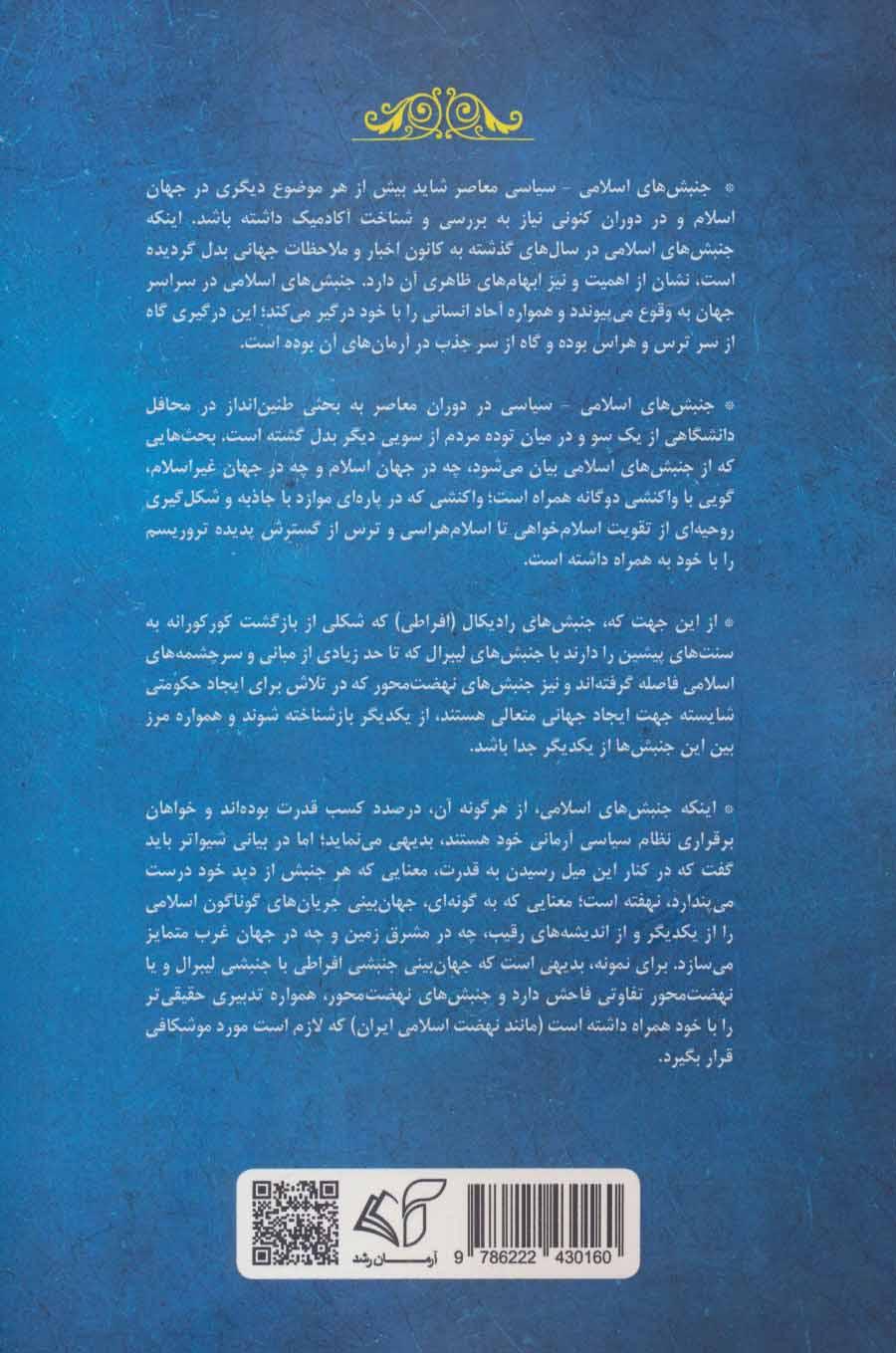 جنبش های اسلامی سیاسی معاصر (با تکیه بر نهضت انقلاب اسلامی)