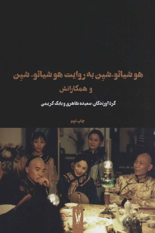 هوشیائو-شین به روایت هوشیائو-شین و همکارانش (فیلم ها و احساس ها 6)