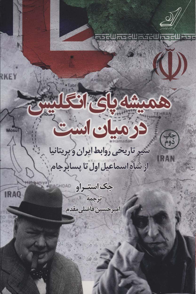 همیشه پای انگلیس در میان است (سیر تاریخی روابط ایران و بریتانیا از شاه اسماعیل اول تا پسابرجام)